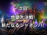 Episodio 5 (Super Dragon Ball Heroes: Misión del Big Bang)