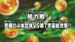 Dragon Ball Super Episodio 121