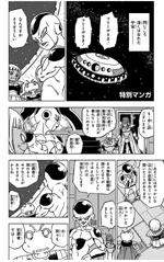 Dragon Ball Super manga especial (3)
