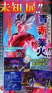 Xenoverse 2 Goku SSGSS Kaio-ken Scan