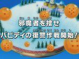 Episodio 26 (Dragon Ball Z Kai: The Final Chapters)