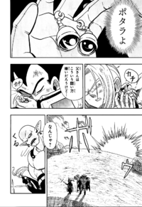 Trunks e Vegeta si fondono