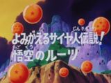 Episodio 20 (Dragon Ball Z)