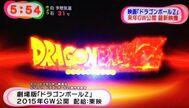 Logotipo de Dragon Ball Z (Película 2015)