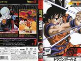 Dragon Ball The Movies Individual Discs