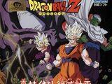 Dragon Ball Z Gaiden: Shin Saiya-jin Zetsumetsu Keikaku - Chikyū-Hen