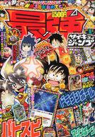 Saikyou Jump 1-2015