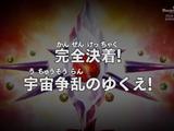 Episodio 19 (Super Dragon Ball Heroes: Misión del universo)