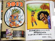 Choogashuu pg200