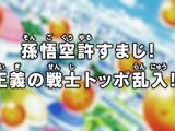 Episodio 82 (Dragon Ball Super)