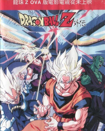 Dragon Ball Plan To Eradicate The Saiyans Dragon Ball Wiki Fandom