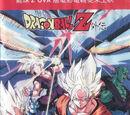 Dragon Ball Z: Plano para Erradicar os Saiyajins