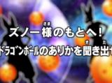 Episodio 31 (Dragon Ball Super)