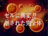 Episodio 187 (Dragon Ball Z)