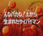 Dragon Ball Z ep. 22 - titolo giapponese
