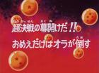 Comincia la battaglia finale Title-Card JP