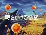 Episodio 129 (Dragon Ball)