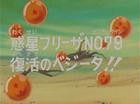 La guarigione di Vegeta Title-Card JP