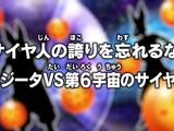 Não se esqueça do orgulho Saiyajin! Vegeta vs o Saiyajin do 6º Universo!