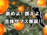 Reverenciem-no! Adorem-no! O nascimento explosivo da fusão de Zamasu!