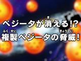 Episodio 45 (Dragon Ball Super)