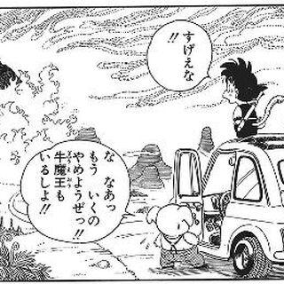 Il Monte Padella nel manga.