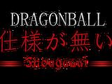 Dragon Ball: Shouganai