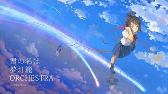 Dream Lantern Violin Orchestra Your Name Kimi no Na wa OST 君の名は 夢灯籠 オーケストラ Radwimps-0