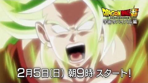 Dragon Ball Super Saga de Supervivencia Universal Trailer HD