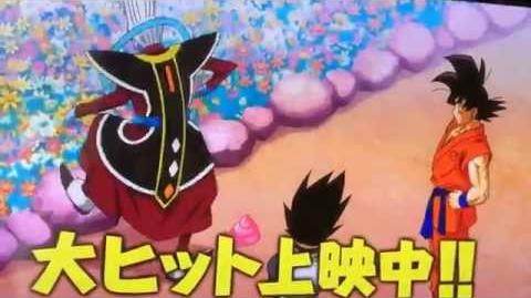 ドラゴンボールZ 復活の「F」【FujiTV spot】