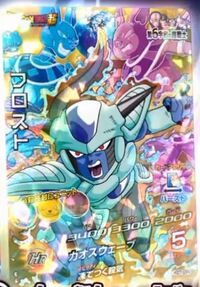 DBH Frost 1 Form
