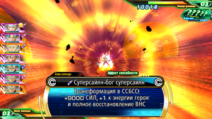Ворлд Мишон Супер-сайян бог суперсайян ССБСС