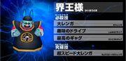 King Kai Ultimate Butoden