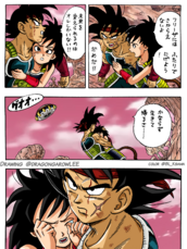 Dragon ball minus bardock and gine by bl sama-dag7we1
