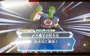 Great Namek King Piccolo