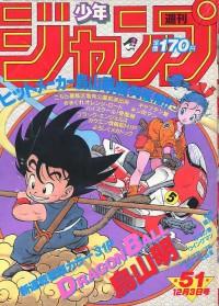 Shonen Jump | Dragon Ball Updates Wiki | FANDOM powered by Wikia