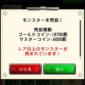 Master coin shop2