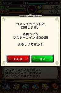 Master coin shop5