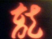 180px-Dragon clan crest.