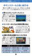 Dragon Quest V Japanese Manual (Snes) (41)