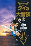 The Adventure of Dai paperback 19