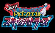 Tatakae! Dragon Quest Scan Battlers logo