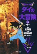 The Adventure of Dai paperback 13