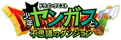 Dragon Quest Shonen Yangus to Fushigi no Dungeon logo
