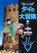 The Adventure of Dai paperback 05