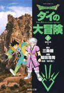 The Adventure of Dai paperback 07