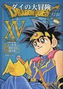 The Adventure of Dai mook 15 reprint