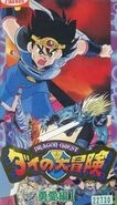 The Adventure of Dai VHS 17 Brave love 1