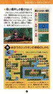 Dragon Quest V Japanese Manual (Snes) (46)