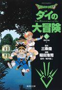 The Adventure of Dai paperback 06